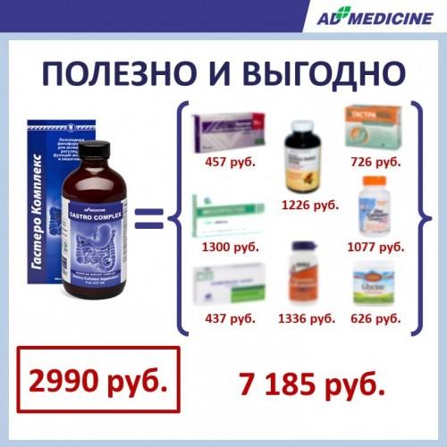 Полезно и выгодно, натуральный препарат для ЖКТ по сравнению с аптечными средствами