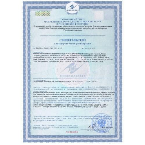 Сертификат Rheoton Complex
