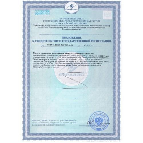 Сертификат Rheoton Complex  фото 2