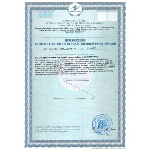 Сертификат Detox фото 2