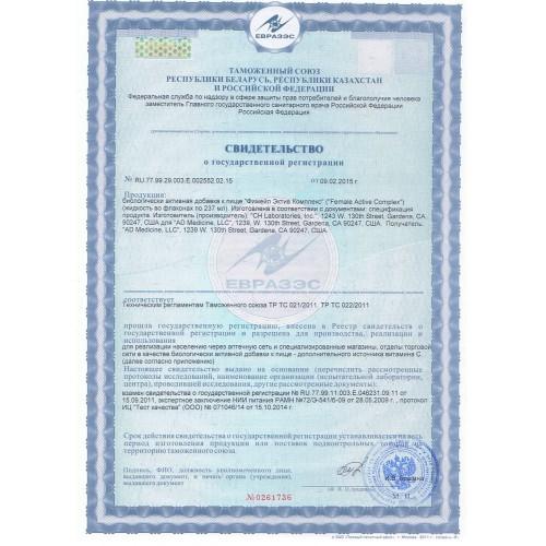 Сертификат Female Active Complex