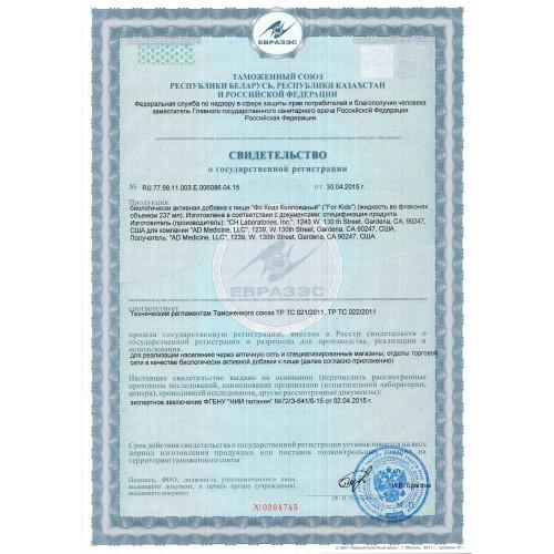 Сертификат For Kids
