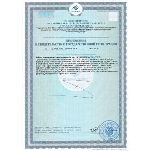Сертификат For Kids  фото 2