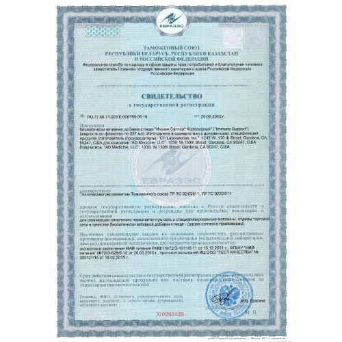 Сертификат  Immune Support