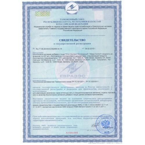Сертификат Sleep Control