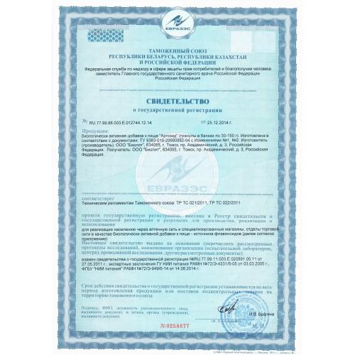 Сертификат Argozid