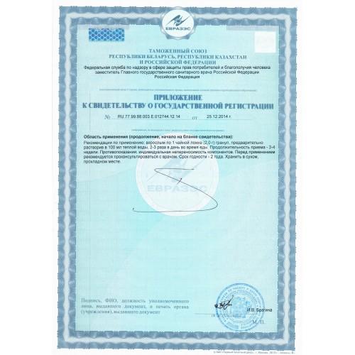 Сертификат Argozid фото 2